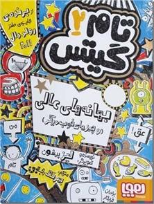 کتاب تام گیتس 2 بهانه های عالی و چیزهای خوب دیگر - مجموعه داستان تام گیتس 2 - خرید کتاب از: www.ashja.com - کتابسرای اشجع