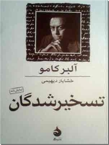 کتاب تسخیرشدگان - تسخیر شدگان - نمایشنامه - خرید کتاب از: www.ashja.com - کتابسرای اشجع