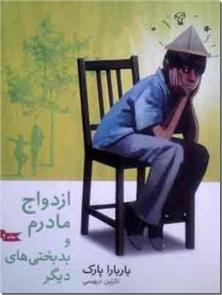 کتاب ازدواج مادرم و بدبختی های دیگر - ادبیات داستانی - خرید کتاب از: www.ashja.com - کتابسرای اشجع