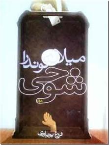 کتاب شوخی - رمان اجتماعی - خرید کتاب از: www.ashja.com - کتابسرای اشجع