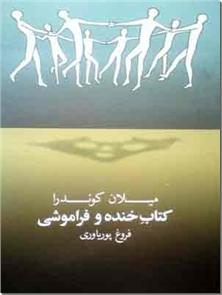 کتاب کتاب خنده و فراموشی - ادبیات داستانی - خرید کتاب از: www.ashja.com - کتابسرای اشجع