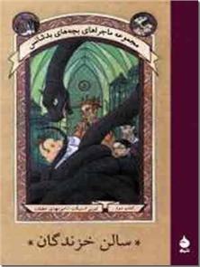 کتاب سالن خزندگان - مجموعه ماجراهای بچه های بدشانس 2 - خرید کتاب از: www.ashja.com - کتابسرای اشجع