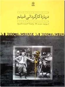 کتاب درباره کارگردانی فیلم - تهیه کنندگی و کارگردانی در سینما - خرید کتاب از: www.ashja.com - کتابسرای اشجع