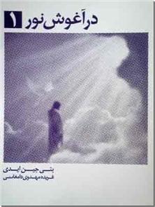 کتاب در آغوش نور 1 - کتابی درباره حیات پس از مرگ - خرید کتاب از: www.ashja.com - کتابسرای اشجع