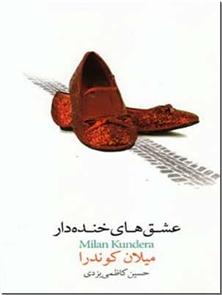 کتاب عشق های خنده دار - داستان های چک - خرید کتاب از: www.ashja.com - کتابسرای اشجع