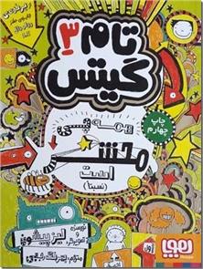 کتاب تام گیتس 3 همه چیز محشر است نه - مجموعه داستان تام گیتس 3 - خرید کتاب از: www.ashja.com - کتابسرای اشجع