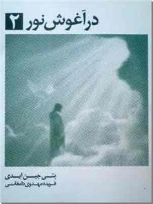 کتاب در آغوش نور 2 - بیداری معنوی - سفر به سوی نور عشق - خرید کتاب از: www.ashja.com - کتابسرای اشجع