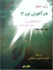 کتاب در آغوش نور 3 - خاطرات روح - زمین سرای اصلی ما نیست - خرید کتاب از: www.ashja.com - کتابسرای اشجع
