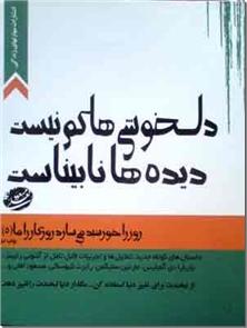 کتاب دلخوشی ها کم نیست دیده ها نابیناست - روز را خورشید می سازد، روزگار را ما - 5 - خرید کتاب از: www.ashja.com - کتابسرای اشجع