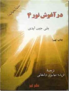 کتاب در آغوش نور 4 - تاثیر و بازتاب اعمال بشری در عالم هستی - خرید کتاب از: www.ashja.com - کتابسرای اشجع
