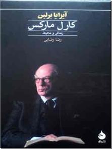کتاب کارل مارکس - زندگی و محیط - خرید کتاب از: www.ashja.com - کتابسرای اشجع