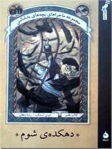 کتاب دهکده شوم - مجموعه ماجراهای بچه های بدشانس 7 - خرید کتاب از: www.ashja.com - کتابسرای اشجع