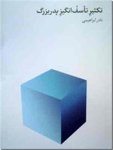 کتاب تکثیر تاسف انگیز پدربزرگ - مجموعه داستان های کوتاه - خرید کتاب از: www.ashja.com - کتابسرای اشجع