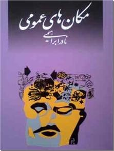 کتاب مکان های عمومی - مجموعه داستان های کوتاه فارسی - خرید کتاب از: www.ashja.com - کتابسرای اشجع