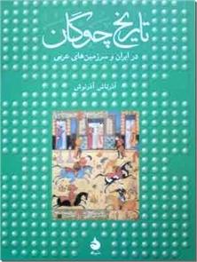 کتاب تاریخ چوگان - در ایران و سرزمین های عربی - خرید کتاب از: www.ashja.com - کتابسرای اشجع