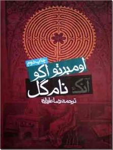 کتاب آنک نام گل - اومبرتو اکو - رمان بدون حذفیات - نام گل سرخ - خرید کتاب از: www.ashja.com - کتابسرای اشجع