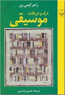 کتاب درک و دریافت موسیقی - برای دانشجویان رشته موسیقی و هنر - خرید کتاب از: www.ashja.com - کتابسرای اشجع