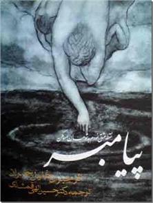 کتاب پیامبر - جبران خلیل - نقطه عشق نمودم به تو هان سهو مکن - خرید کتاب از: www.ashja.com - کتابسرای اشجع