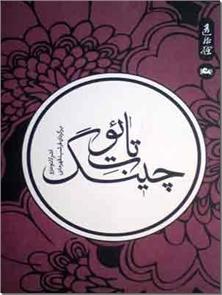 کتاب تائو ت چینگ - دائو د چینگ - دائو د جینگ - خرید کتاب از: www.ashja.com - کتابسرای اشجع