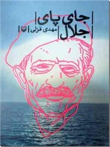 کتاب جای پای جلال - سفرنامه ای از شهرهای ایران معاصر - خرید کتاب از: www.ashja.com - کتابسرای اشجع