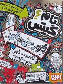 کتاب تام گیتس 6 خوردنی های خیلی ویژه - مجموعه داستان تام گیتس 6 - خرید کتاب از: www.ashja.com - کتابسرای اشجع