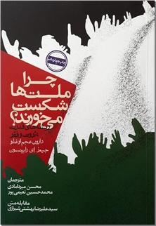 کتاب چرا ملت ها شکست می خورند ؟ - ریشه های قدرت، ثروت و فقر - خرید کتاب از: www.ashja.com - کتابسرای اشجع