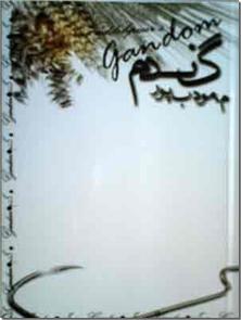کتاب گندم - رمان فارسی - خرید کتاب از: www.ashja.com - کتابسرای اشجع
