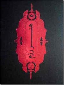 کتاب هنر رزم - معتبرترین و مؤثر ترین کتاب استراتژی جهان - خرید کتاب از: www.ashja.com - کتابسرای اشجع