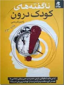 کتاب ناگفته های کودک درون - شناخت کودک درون - خرید کتاب از: www.ashja.com - کتابسرای اشجع