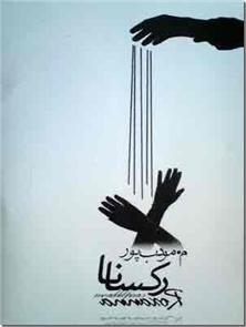 کتاب رکسانا - رمان فارسی - خرید کتاب از: www.ashja.com - کتابسرای اشجع