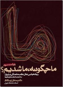 کتاب ما چگونه ما شدیم - دکتر زیباکلام - ریشه یابی علل عقب ماندگی در ایران - خرید کتاب از: www.ashja.com - کتابسرای اشجع