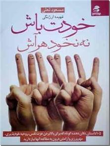 کتاب خودت باش نه نخود هر آش - 105 داستان تکان دهنده برای بالا بردن عزت نفس، روحیه، خودپذیری و آرامش - خرید کتاب از: www.ashja.com - کتابسرای اشجع