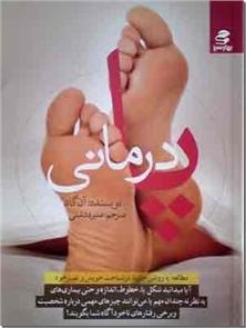 کتاب پادرمانی - مطالعه پا روشی جدید در شناخت خویش و تغییر خود - خرید کتاب از: www.ashja.com - کتابسرای اشجع