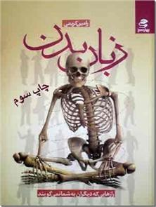 کتاب زبان بدن - رازهایی که دیگران به شما نمی گویند - خرید کتاب از: www.ashja.com - کتابسرای اشجع
