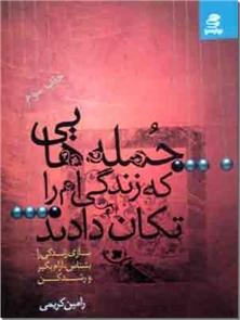 کتاب جمله هایی که زندگی ام را تکان دادند - بازی زندگی را بشنانس، آرام بگیر و رشد کن - خرید کتاب از: www.ashja.com - کتابسرای اشجع