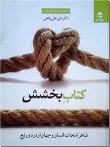 کتاب کتاب بخشش - شاهراه نجات انسان و جهان از درد و رنج - خرید کتاب از: www.ashja.com - کتابسرای اشجع