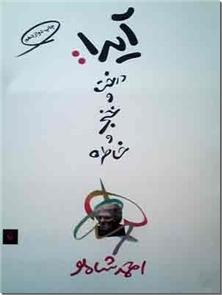 کتاب آیدا درخت و خنجر و خاطره - مجموعه شعر فارسی - خرید کتاب از: www.ashja.com - کتابسرای اشجع