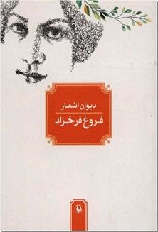 کتاب دیوان اشعار فروغ فرخزاد - به کوشش بهروز جلالی - خرید کتاب از: www.ashja.com - کتابسرای اشجع