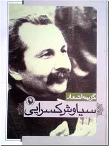 کتاب گزینه اشعار سیاوش کسرایی - جیبی - شعر معاصر ایران - خرید کتاب از: www.ashja.com - کتابسرای اشجع