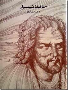 کتاب دیوان حافظ شیراز به روایت احمد شاملو - ادبیات کلاسیک - خرید کتاب از: www.ashja.com - کتابسرای اشجع