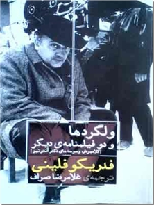کتاب ولگردها و دو فیلمنامه دیگر - کلاهبردار، وسوسه های دکتر آنتونیو - خرید کتاب از: www.ashja.com - کتابسرای اشجع
