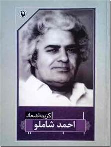 کتاب گزینه اشعار احمد شاملو - شعر معاصر ایران - خرید کتاب از: www.ashja.com - کتابسرای اشجع
