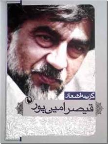 کتاب گزینه اشعار قیصر امین پور - جیبی - شعر معاصر ایران - خرید کتاب از: www.ashja.com - کتابسرای اشجع