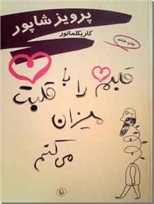کتاب قلبم را با قلبت میزان می کنم - کاریکلماتور پرویز شاپور - خرید کتاب از: www.ashja.com - کتابسرای اشجع