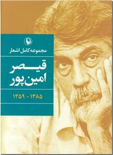 کتاب مجموعه کامل اشعار قیصر امین پور - و قاف حرف آخر عشق است آنجا که نام کوچک من آغاز می شود - خرید کتاب از: www.ashja.com - کتابسرای اشجع