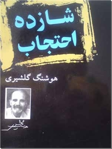 کتاب شازده احتجاب - داستان فارسی - خرید کتاب از: www.ashja.com - کتابسرای اشجع