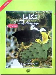 کتاب تکامل موجودات زنده - پیدایش اندیشه های تکاملی - خرید کتاب از: www.ashja.com - کتابسرای اشجع