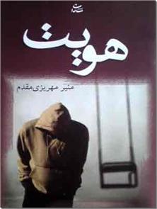 کتاب هویت - ادبیات داستانی - رمان - خرید کتاب از: www.ashja.com - کتابسرای اشجع