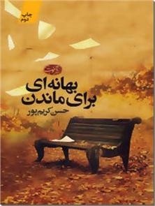 کتاب بهانه ای برای ماندن - حسن کریم پور - رمان فارسی - خرید کتاب از: www.ashja.com - کتابسرای اشجع
