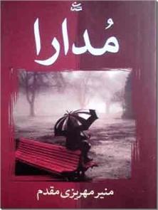 کتاب مدارا - رمان - رمان فارسی - خرید کتاب از: www.ashja.com - کتابسرای اشجع